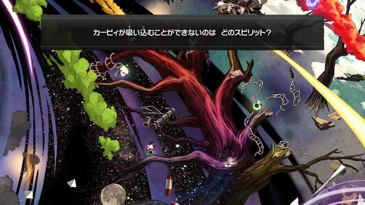 攻略 灯火の星 闇の世界