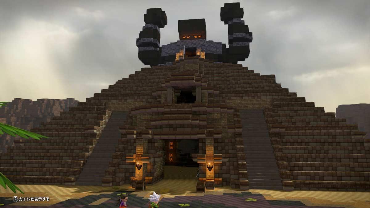 ドラクエビルダーズ2 ピラミッド
